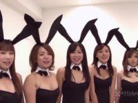 【無修正】発情バニーガール達と大乱交!!ニンジンよりも普通にチンコが好きwww